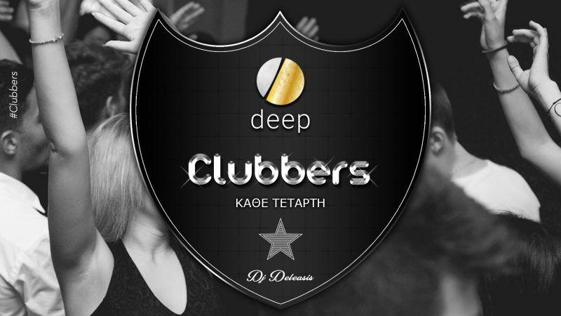 Clubbers - Νυχτερινη διασκεδαση καθε Τεταρτη στο Deep Club