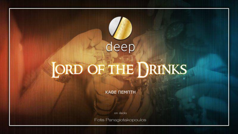Lord of the Drinks ~ Βραδιά διασκέδασης Κάθε Τεταρτη στο Deep Club