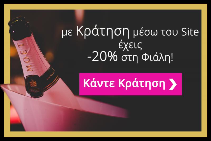 Για κρατήσεις μέσα από το Website μας 20% έκπτωση σε κάθε φιάλη